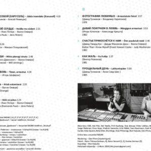 Jaak Joala – Быть самим собой/Jääda iseendaks (venekeelne) [LP][LIMITEERITUD TIRAAŽ]